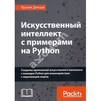 Штучний інтелект з прикладами на Python