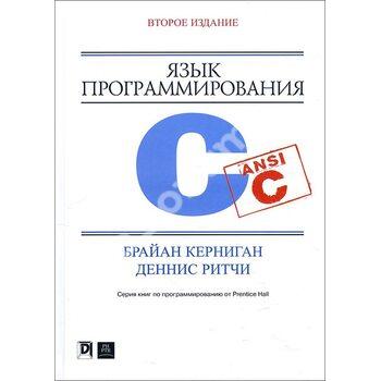 Мова програмування C , 2 - е изд