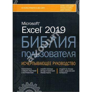 Excel 2019. Біблія користувача