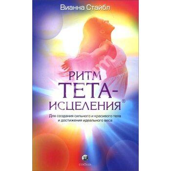 Ритм Тета - зцілення . Для створення сильного і красивого тіла і досягнення ідеальної ваги