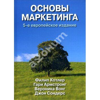 Основи маркетингу , 5 - е європейське видання
