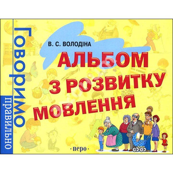 Альбом з розвитку мовлення. Говоримо правильно - Вікторія Володіна (978-966-462-276-6)