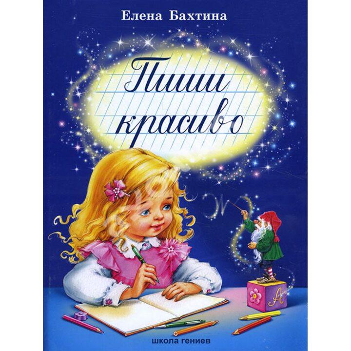 Пиши красиво - Елена Бахтина (978-5-902726-06-7)