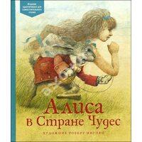 Алиса в Стране чудес (издание адаптировано для самостоятельного чтения)