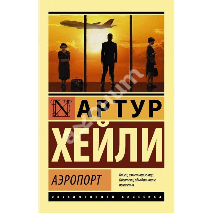 Аэропорт - Артур Хейли (978-5-17-086144-6)