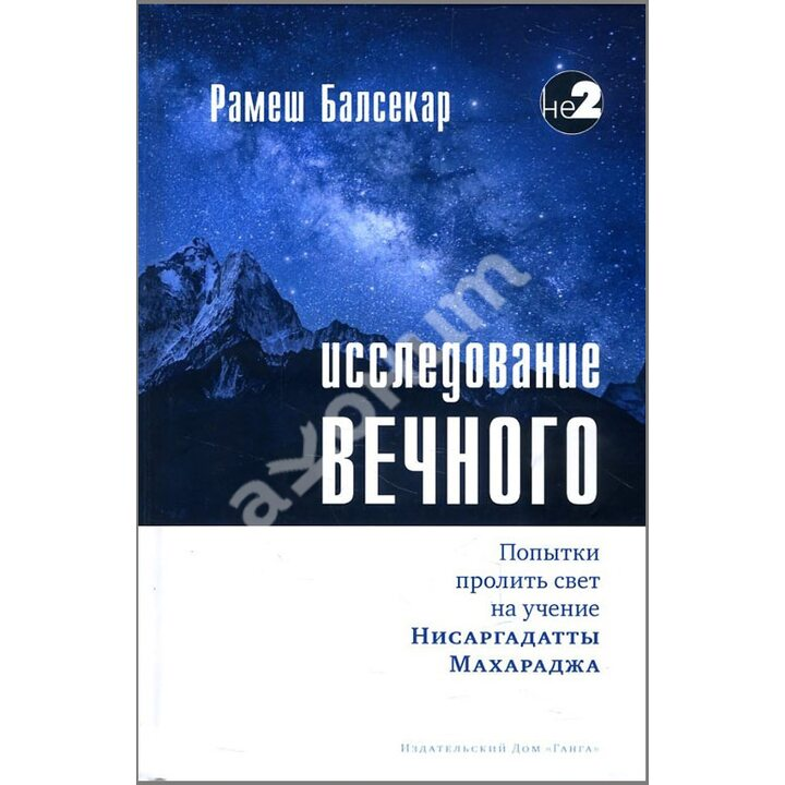 Исследование вечного - Рамеш Балсекар (978-5-907059-76-4)