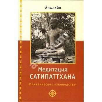 Медитація Сатипаттхана : практичне керівництво