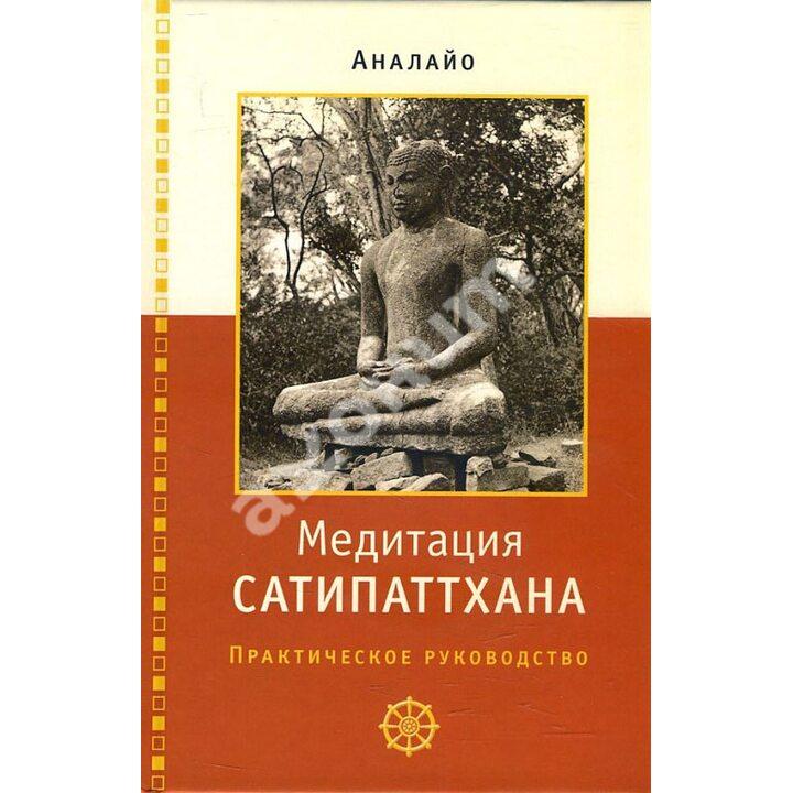 Медитация сатипаттхана: практическое руководство - Аналайо Бхикку (978-5-907243-20-0)