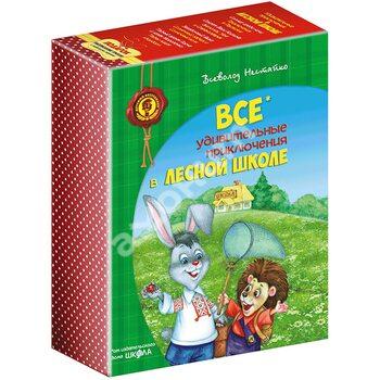 Удивительные приключения в лесной школе (комплект из 4-х книг)