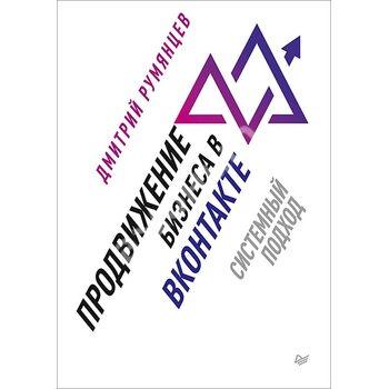 Просування бізнесу в ВКонтакте . Системний підхід