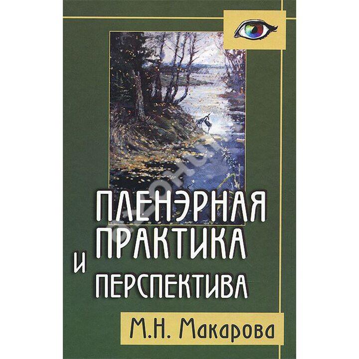 Пленэрная практика и перспектива - Маргарита Макарова (978-5-8291-1569-2)