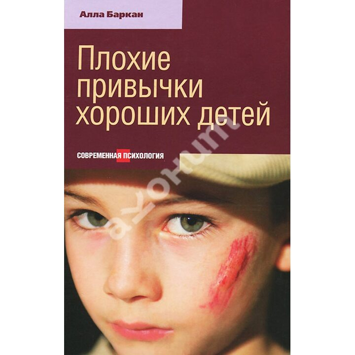 Плохие привычки хороших детей - Алла Баркан (978-5-480-00308-6)