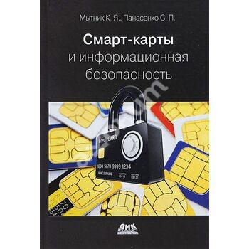 Смарт - карти та інформаційна безпека