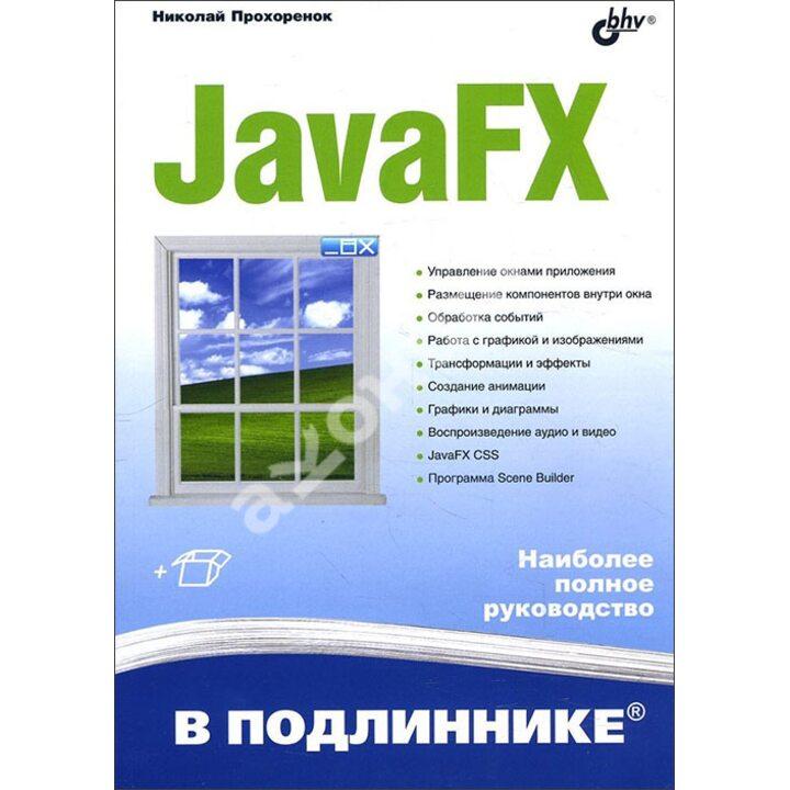 JavaFX - Николай Прохоренок (978-5-9775-4072-8)