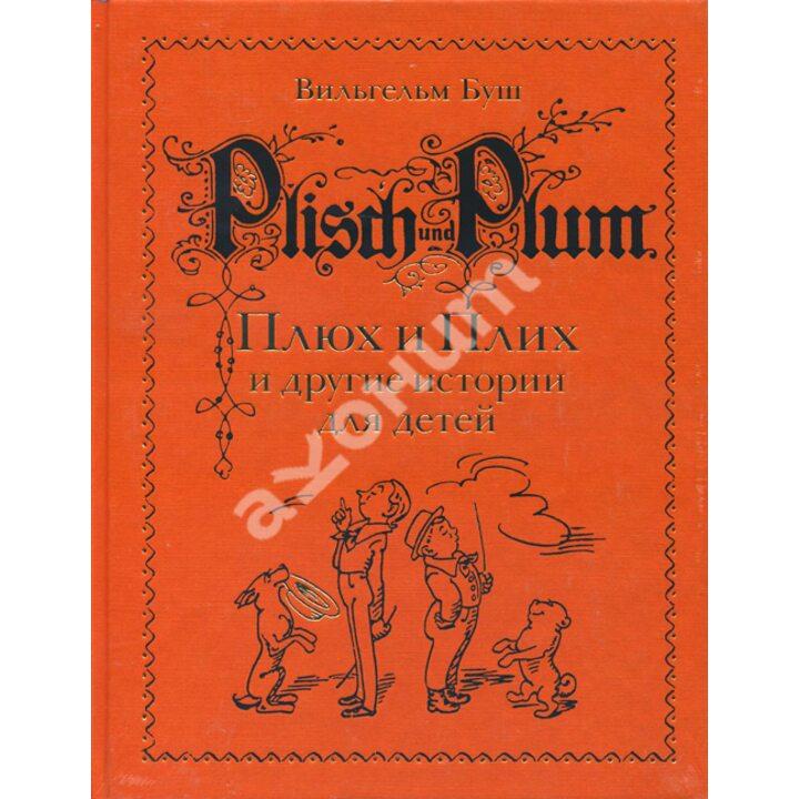 Плюх и Плих и другие истории для детей - Вильгельм Буш (978-5-903979-88-2)