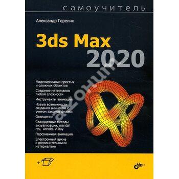 Самовчитель 3ds Max 2020