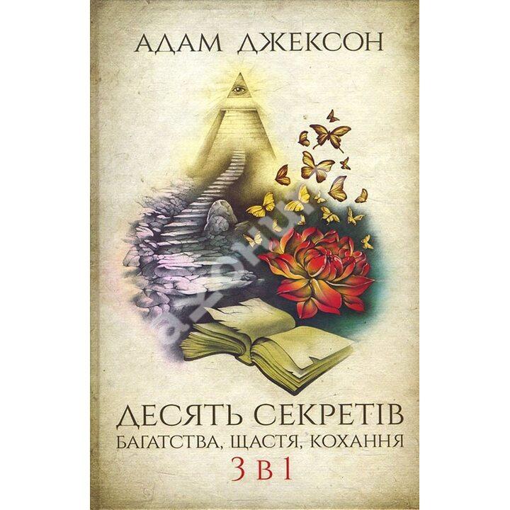 Десять секретів багатства, щастя, кохання. 3 в 1 - Адам Джексон (978-617-12-5749-8)