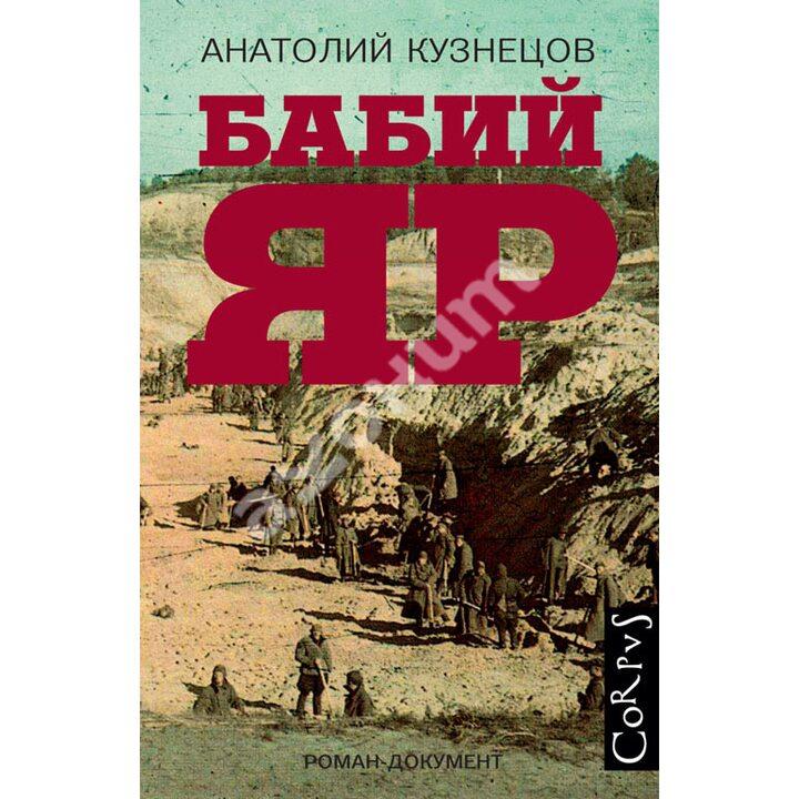 Бабий Яр - Анатолий Кузнецов (978-5-17-086415-7)