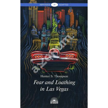 Fear and Loathing in Las Vegas/Страх и отвращение в Лас-Вегасе. Книга для чтения на английском языке