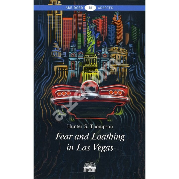 Fear and Loathing in Las Vegas/Страх и отвращение в Лас-Вегасе. Книга для чтения на английском языке - Хантер С. Томпсон (978-5-907097-24-7)