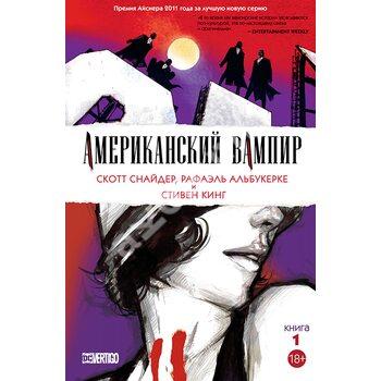 Американський вампір . книга 1