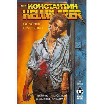 Джон Костянтин . Hellblazer . небезпечні звички