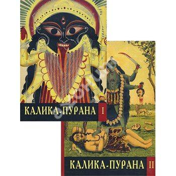 Каліка - Пурана . У 2 - х томах