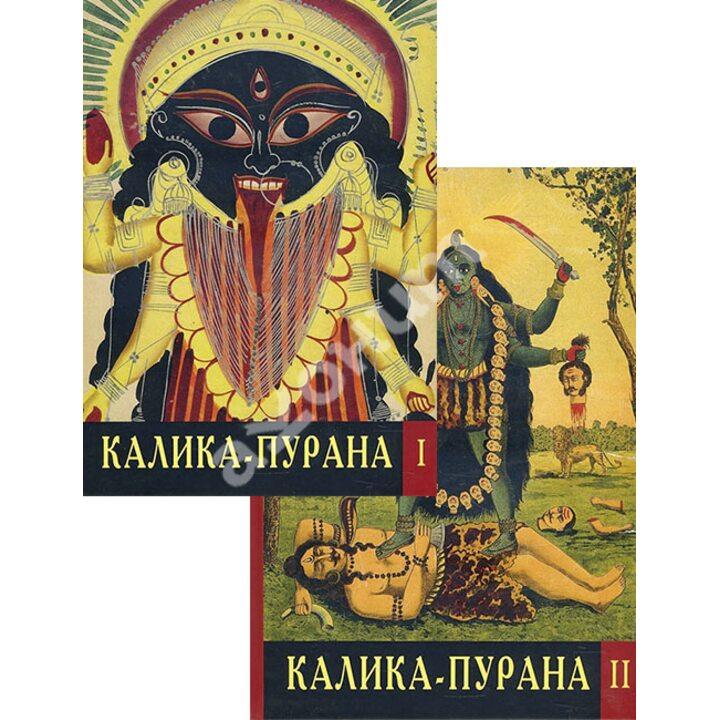 Калика-Пурана. В 2-х томах - (978-5-519-60479-6)