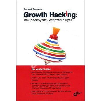 Growth Hacking . Як розкрутити стартап з нуля