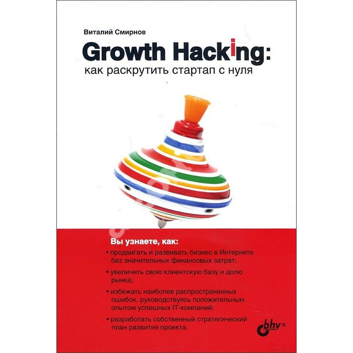 Growth Hacking. Как раскрутить стартап с нуля - Виталий Смирнов (978-5-9775-6610-0)