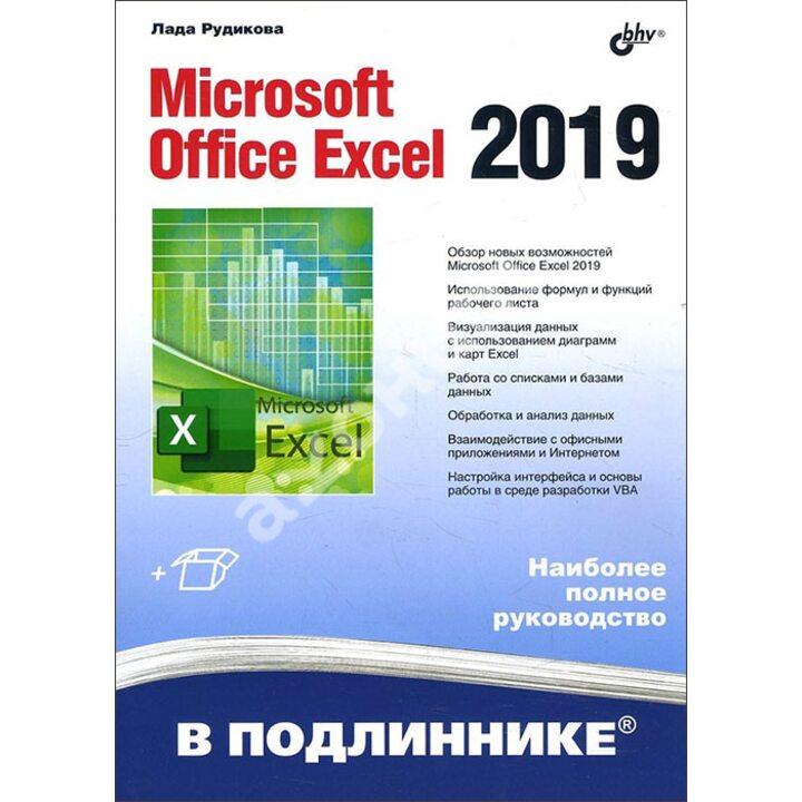 Microsoft Office Excel 2019 - Лада Рудикова (978-5-9775-4074-2)