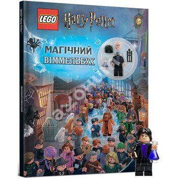 LEGO. Гаррі Поттер. Магічний віммельбух
