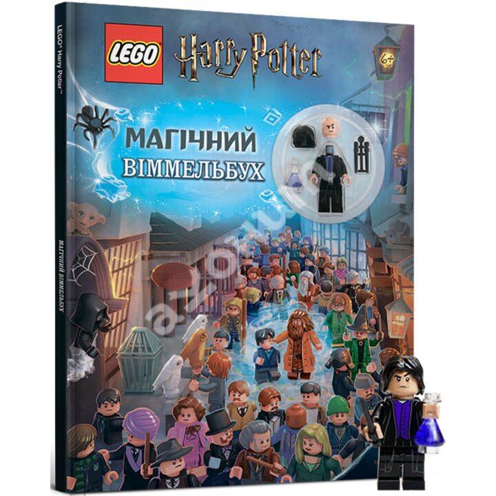 LEGO. Гаррі Поттер. Магічний віммельбух - (978-617-7688-45-6)
