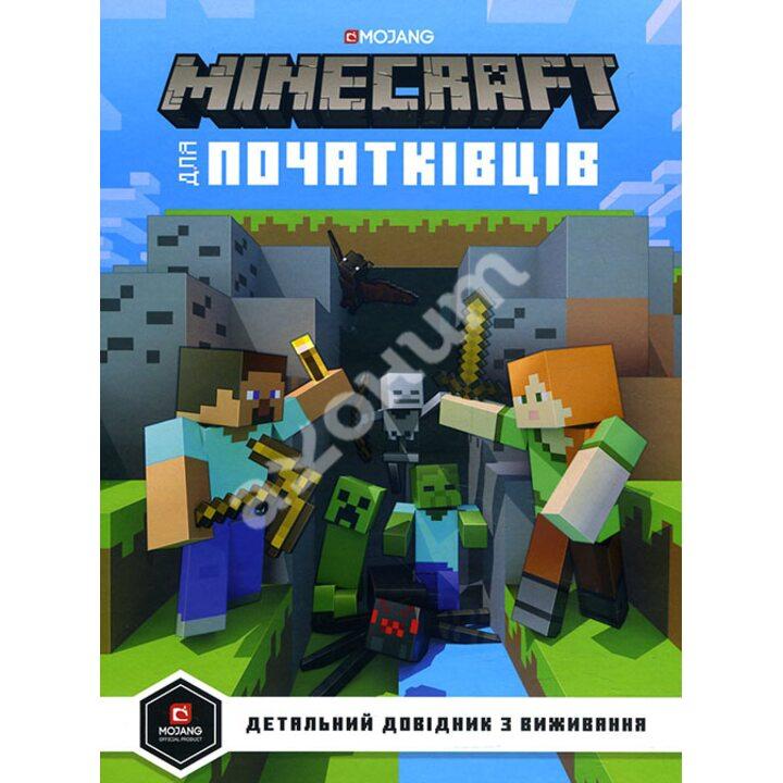 Minecraft для початківців - Стефані Мілтон (978-617-7688-46-3)