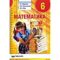 Математика 6 клас. Підручник