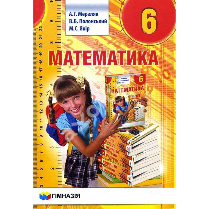Математика 6 клас. Підручник - Аркадій Мерзляк, Віталій Полонський, Михайло Якір (978-966-474-237-2)
