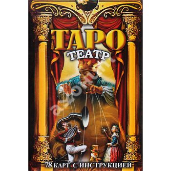 Таро Театр ( набір з 78 карт + інструкція )
