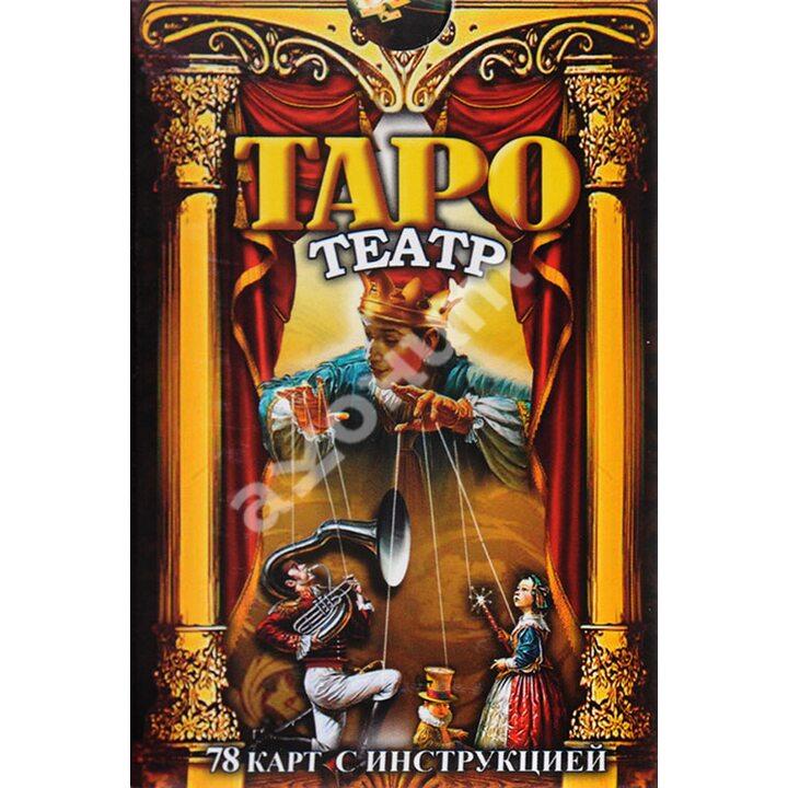 Таро Театр (набор из 78 карт + инструкция) - (978-5-9906924-0-4)