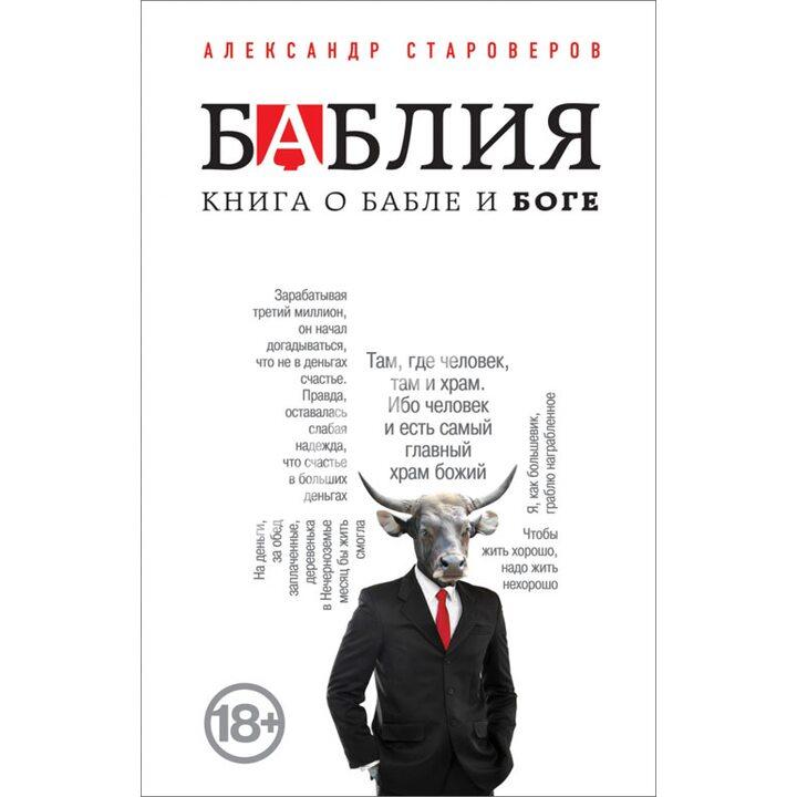 Баблия. Книга о бабле и Боге - Александр Староверов (978-5-699-70527-6)