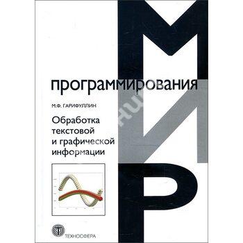 Обробка текстової та графічної інформації