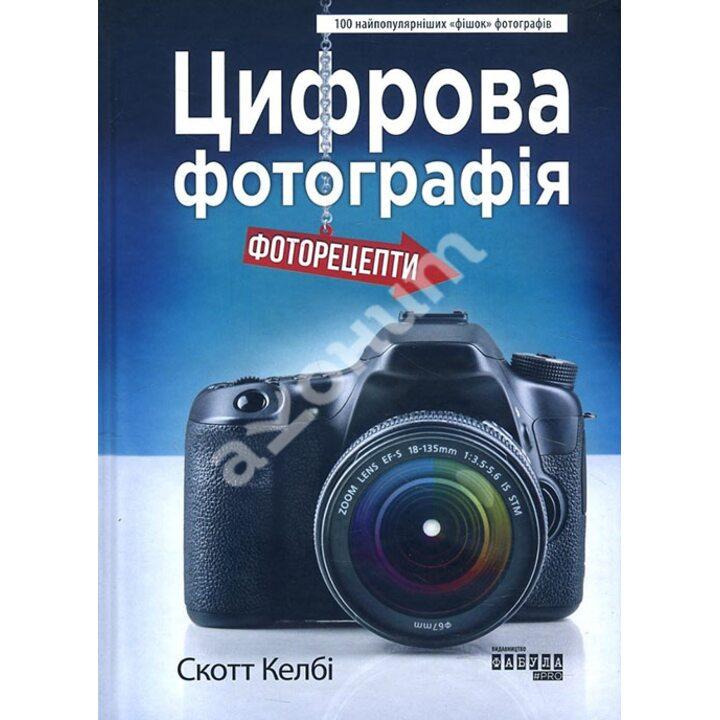 Цифрова фотографія. Фоторецепти - Скотт Келбі (978-617-09-6110-5)