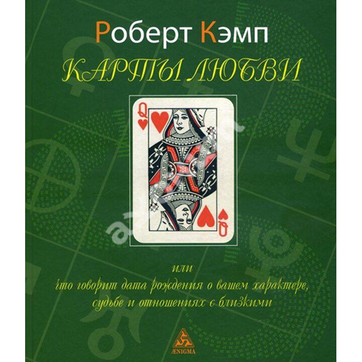 Карты любви, или Что говорит дата рождения о вашем характере, судьбе и отношениях с близкими - Роберт Кэмп (978-5-94698-292-4)