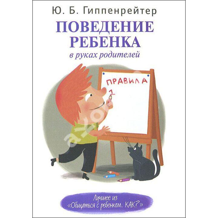 Поведение ребенка в руках родителей - Юлия Гиппенрейтер (978-5-17-082489-2)