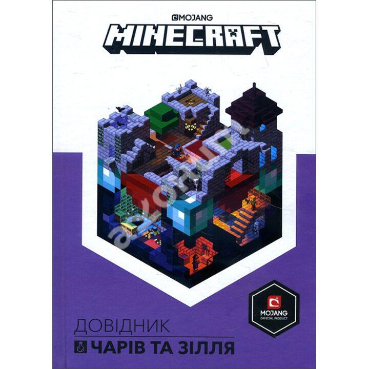 Minecraft. Довідник чарів та зілля - Стефані Мілтон (978-617-7688-47-0)