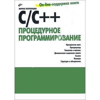 С / С ++ . процедурне програмування