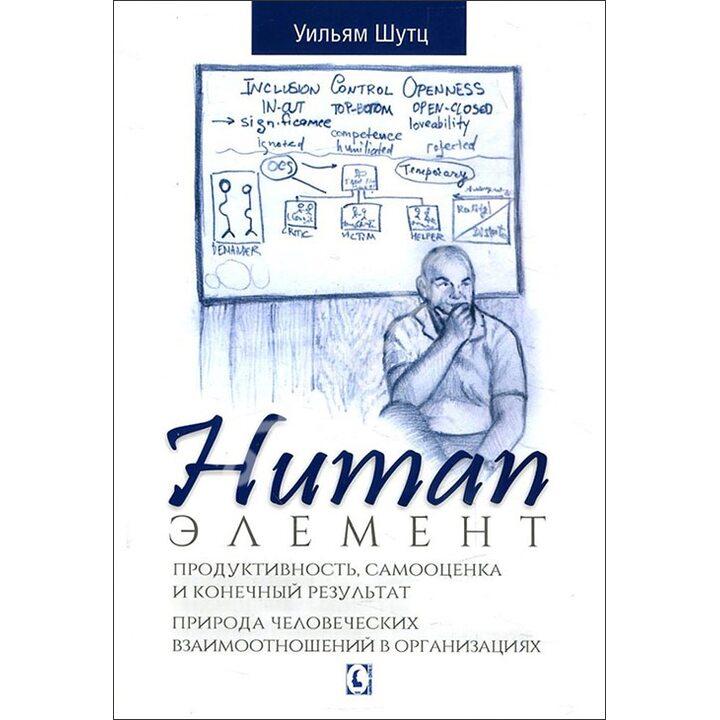 Human Элемент. Продуктивность, самооценка и конечный результат. Природа человеческих взаимоотношений в организациях - Уильям Шутц (978-617-7758-13-5)