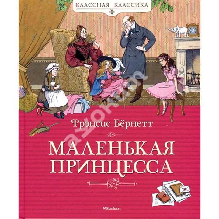 Маленькая принцесса, или История Сары Кру - Фрэнсис Бернетт (978-5-389-13629-8)