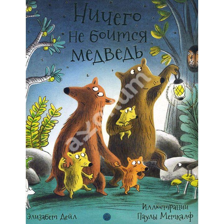 Ничего не боится медведь - Элизабет Дейл (978-5-9287-2914-1)