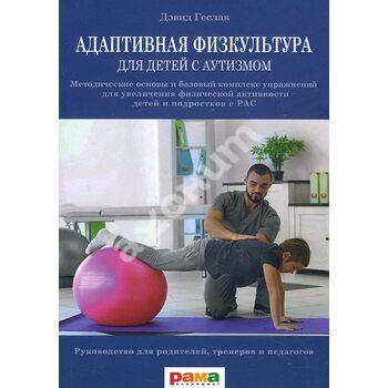 Адаптивна фізкультура для дітей з аутизмом . Методичні засади та базовий комплекс вправ для збільшен