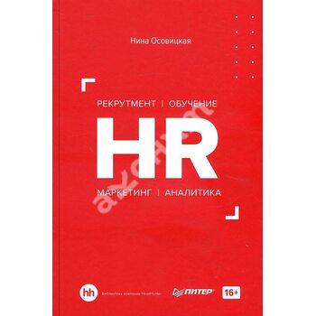 HR . Рекрутмент . Навчання . Маркетинг . Аналітика